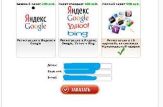 Сайты мошенников